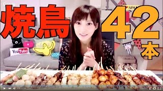 【音量注意!】木下ゆうかの晩ごはんライブmukbang【告知の告知します!! 焼き鳥,etc・・・お酒飲もうかな!】 (Eating Show) thumbnail