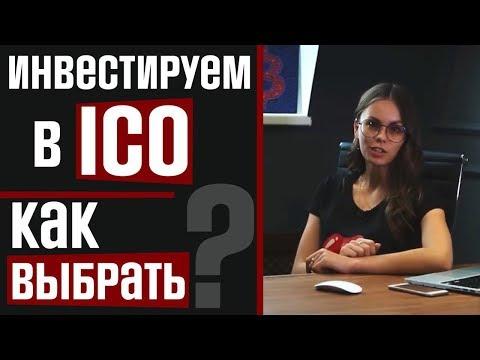 Как отбирать ICO-