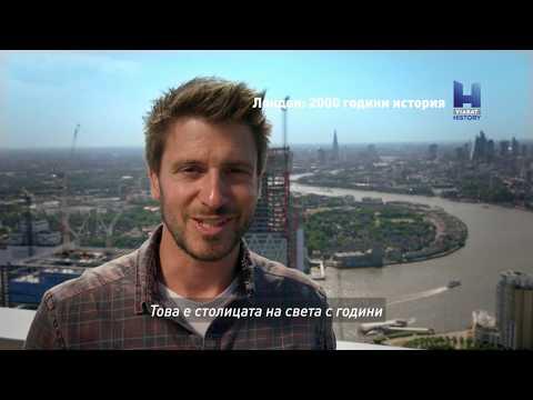 Лондон: 2000 години история по Viasat History