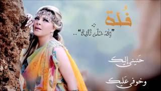 ولا حَتى ثانية - فُلة الجزائرية   Wala Hata Thania - Fulla Al Jazairia