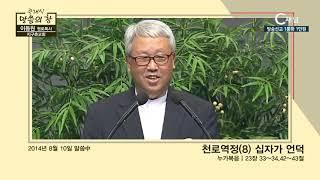 클래식 말씀의 창 - 이동원 원로목사 8회