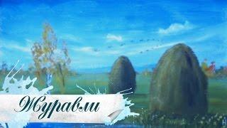 Рисуем Осенний пейзаж с журавлями (ГУАШЬ)