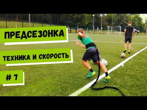 ПРЕДСЕЗОНКА / Техника и скорость на поле / Видео №7