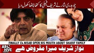 Chaudhry Nisar on Nawaz Sharif