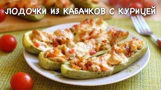 Лодочки из кабачков с курицеи в духовке видео рецепт