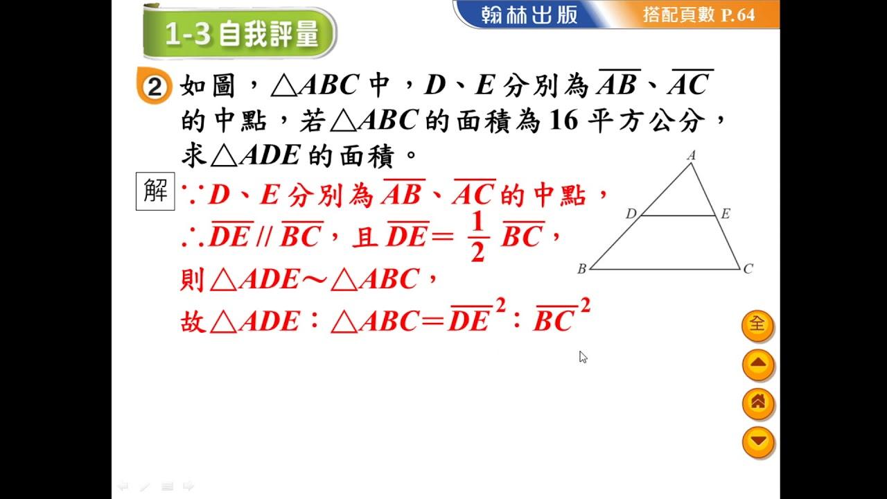 翰林國中數學課本九上第1章第3節自評第2題 - YouTube