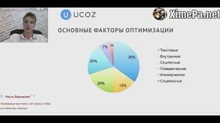 Внутренняя оптимизация сайта - вебинар Ucoz