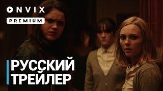 Дальше по коридору | Русский трейлер | Фильм [2018] с  Анна-София Робб