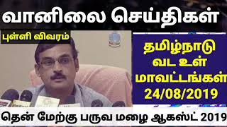 Latest Tamil News | Trends Today | Weather News in Tamil | Tamilnadu Weather News Today | 24-08-2019