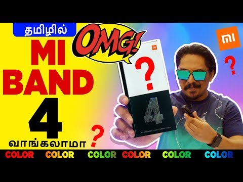 Mi Band 4  - OMG ! Wait What ? ( In tamil | தமிழ் )