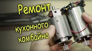 кухонный комбайн Braun FX 3030 ремонт