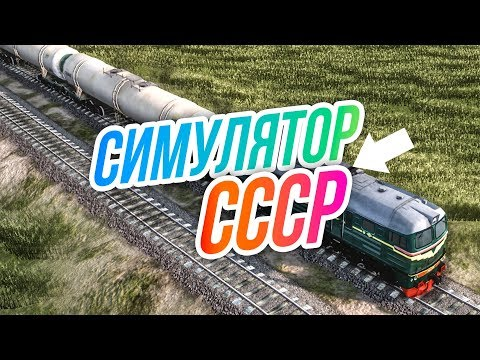 Симулятор СССР // ЖИЖИНСК. Транс-САЛАТИНСКАЯ магистраль.