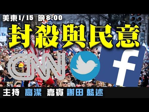 民调:媒体信任度最低 92%支持川普继续竞选 嘉宾:蓝述 谢田 主持:高洁【希望之声TV】(2021/01/15)