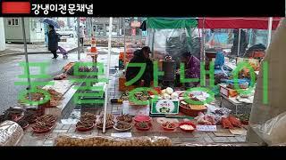 춘천풍물시장강냉이(은행뻥튀기)