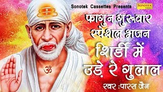 फागुन गुरुवार स्पेशल भजन : शिर्डी में उड़े रे गुलाल | Most Popular Sai Baba Bhajan | Shirdi Song