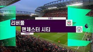 리버풀 vs 맨시티 H/L