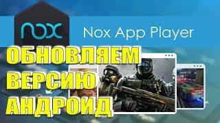 как обновить android на эмуляторе NOX.переход на новую версию #gamingonline