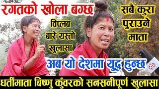 अब नेपालमा युद्ध हुन्छ रगतको खोला बग्छ भन्दै धर्ति माता बिष्णु कुँवरले गरिन यस्तो खुलासा Bishnu mata