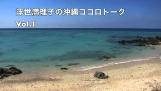 浮世満理子の沖縄ココロトーク Vol.1