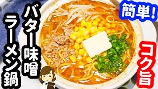 簡単でこの美味しさは罪!この冬必ずリピートしたくなる『バター味噌ラーメン鍋』Very Easy Butter Miso Ramen Hot Pot