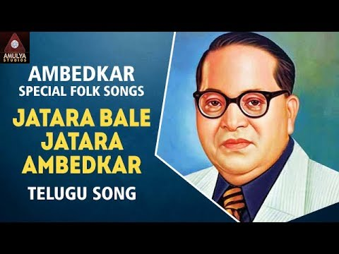 Ambedkar Special Folk Songs | Jatara Bale Jatara Ambedkar Telugu Song | Amulya Studios