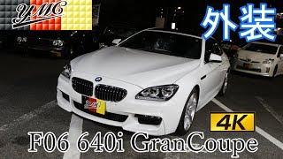 BMW F06 640i GranCoupe グランクーペ  外装レビュー![4K対応]