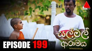 සල් මල් ආරාමය | Sal Mal Aramaya | Episode 199 | Sirasa TV Thumbnail
