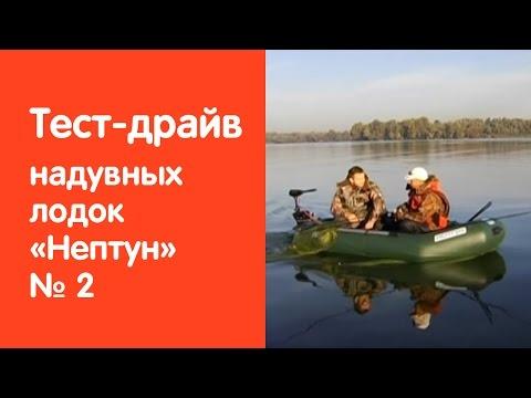 """Тест-драйв №2 надувных лодок """"Нептун"""""""