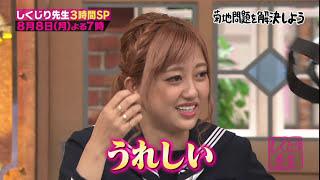 最近番組に全然呼ばれていない菊地亜美がネットムービーに登場! オード...