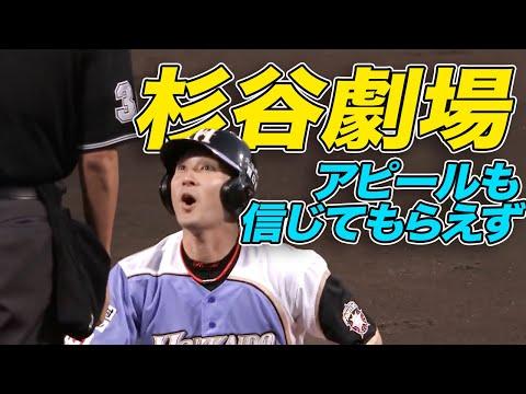【プロ野球パ】杉谷劇場開幕!!デッドボールが3ベースヒットに!? 2015/06/24 F-M