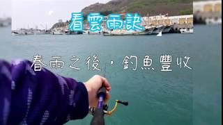 """""""必學""""釣魚秘訣一不小心就滿載而歸-雲雨訣 Fishing master"""