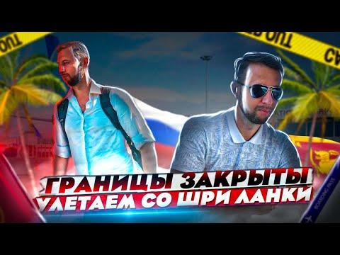 Границы закрыты. Улетаем со Шри-Ланки 2020. Карантин и новые приключения по прилету в Москву.