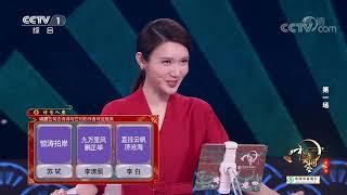 [中国诗词大会]康震参加国庆群众游行,为当代大学生点赞| CCTV