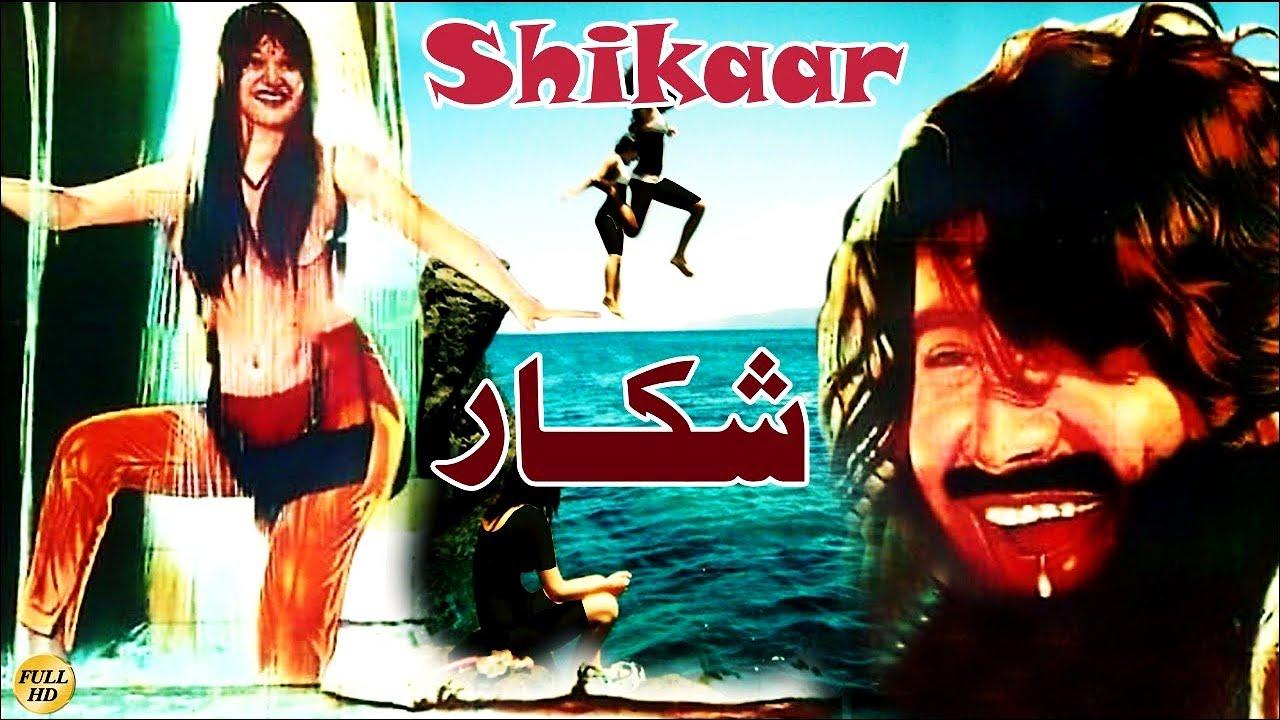 Download SHIKAR (1974) - SHAHID, MUMTAZ, MUSTAFA QURESHI, NANHA, ZARQA - FULL MOVIE