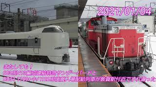 またしても!683系N13編成連結特急サンダーバードとDD51 1109+キハ120系後藤入場配給列車が敦賀駅付近ですれ違った 2021/01/04