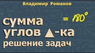 СУММА УГЛОВ ТРЕУГОЛЬНИКА геометрия 7 класс ЗАДАЧИ