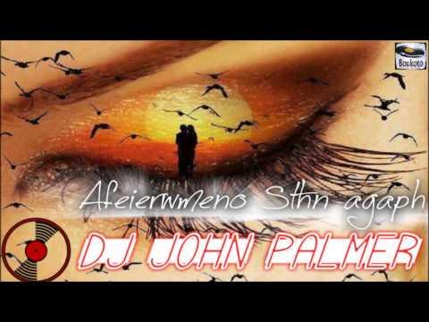 Gia Thn Agaph - Dj John Palmer | 2014 Mix