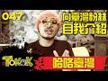 [Namewee Tokok] 047 Hello Taiwan! 哈囉台灣 24-07-2015