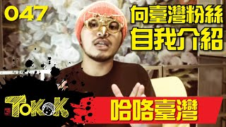 [Namewee Tokok] 047 Hello Taiwan! 哈囉台灣 24-07-2015 thumbnail
