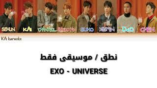 EXO Universe نطق / موسيقى فقط