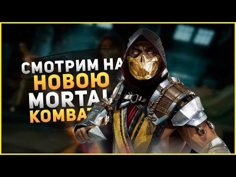 Моя реакция на Мортал Комбат мобайл(Mortal Kombat mobile) обновление 2.0 thumbnail