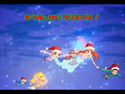 【ウィンクス・クラブ】劇中歌『È Già Natale(もうすっかりクリスマス)』【日本語訳付き】