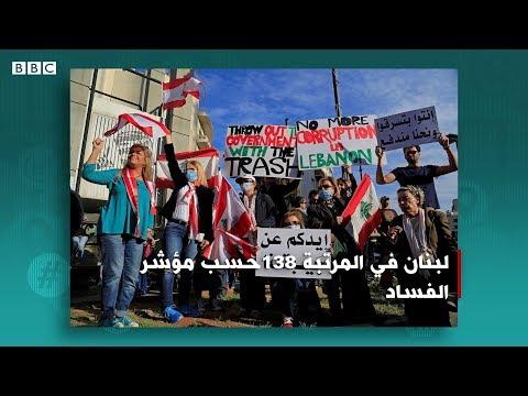 بالأرقام لماذا نزل اللبنانيون للشارع: فساد وبطالة وهدر للمال العام | بي بي سي إكسترا  - نشر قبل 2 ساعة