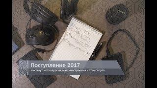 Поступление 2017. ИММиТ