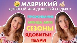 ОСТРОВ МАВРИКИЙ | ДОРОГОЙ ИЛИ ДЕШЕВЫЙ ОТДЫХ | ALEXA OVS(, 2017-03-08T06:00:03.000Z)