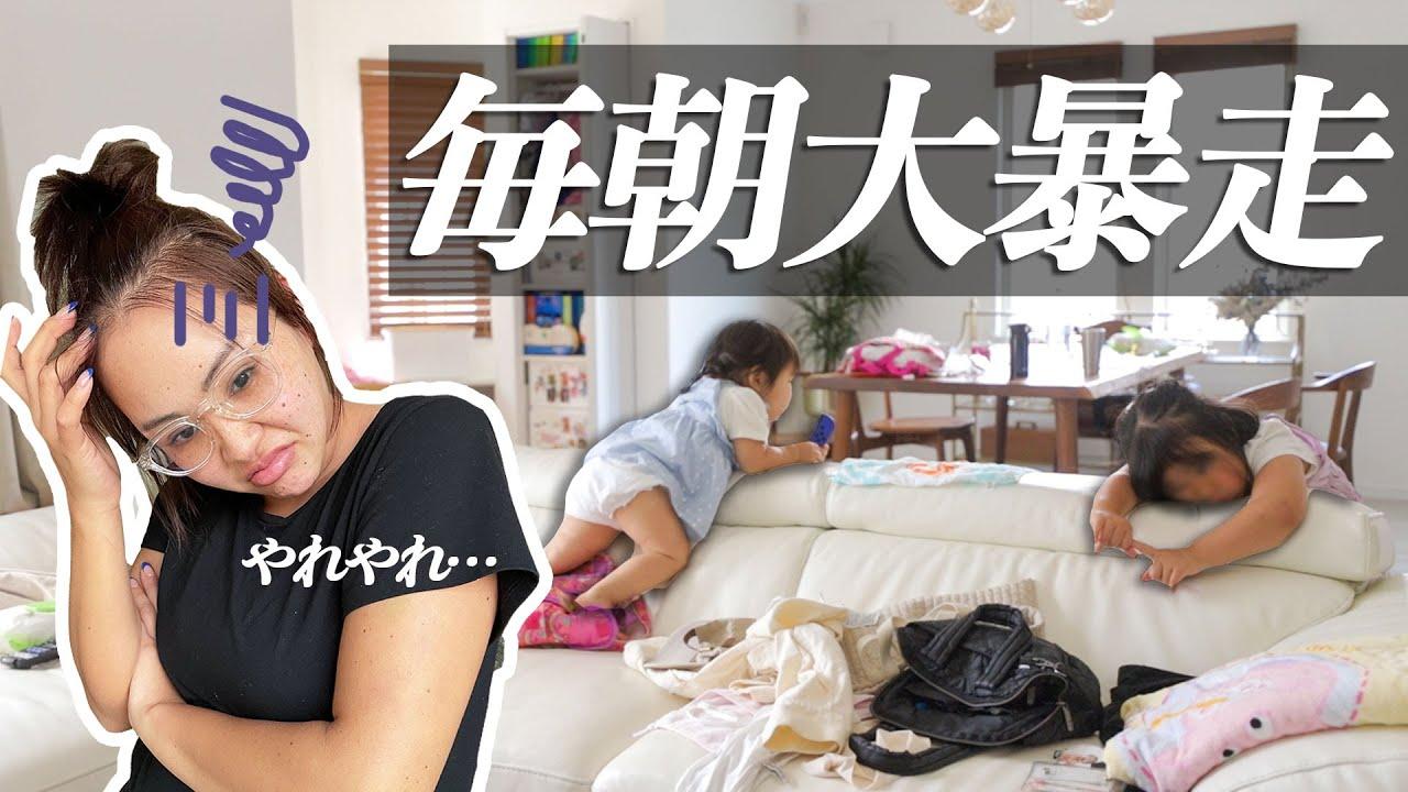 【二児の母】朝から母ちゃんの戦いは始まる【お弁当作り・掃除・保育園の準備】
