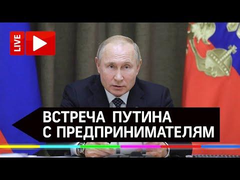 Встреча Владимира Путина с предпринимателям в Москве. Прямая трансляция
