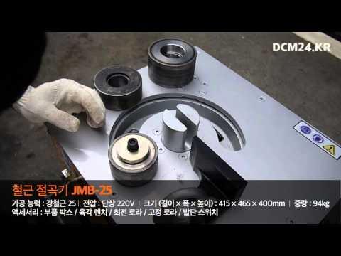 철근 절곡기 JMB-25 / DCM (주)대광건설기계
