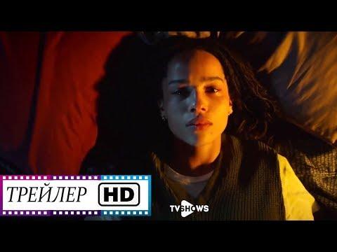Фанатик Hi-Fi  (1 Сезон) - Русский трейлер HD (Озвучка) | Зои Кравиц | Сериал | (2020)