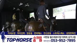 탑홀스 스크린승마 체험 대구동서변점 홍보 영상